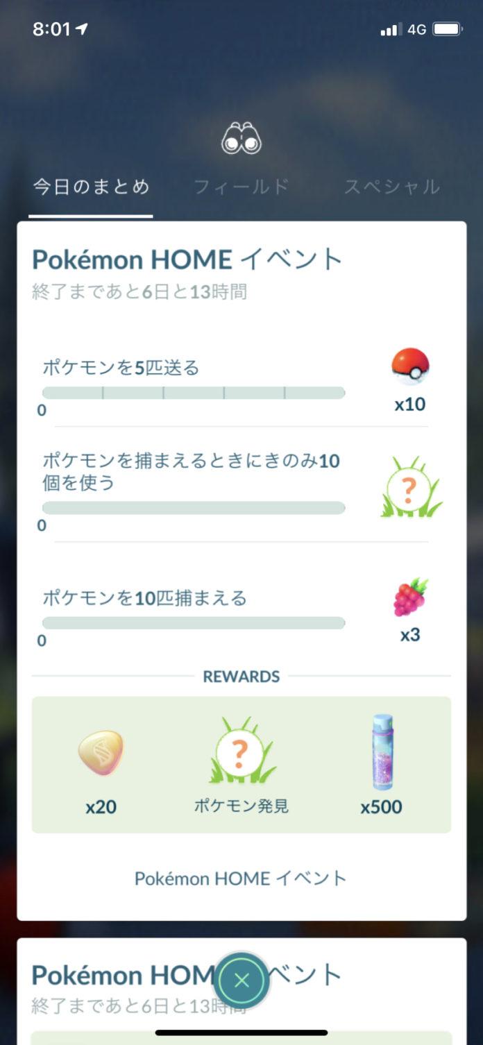 【ポケモンGO】「Pokémon HOME イベント」フカマル・ピジョットのメガエナジーのタイムチャレンジリサーチ解説! – 攻略大百科