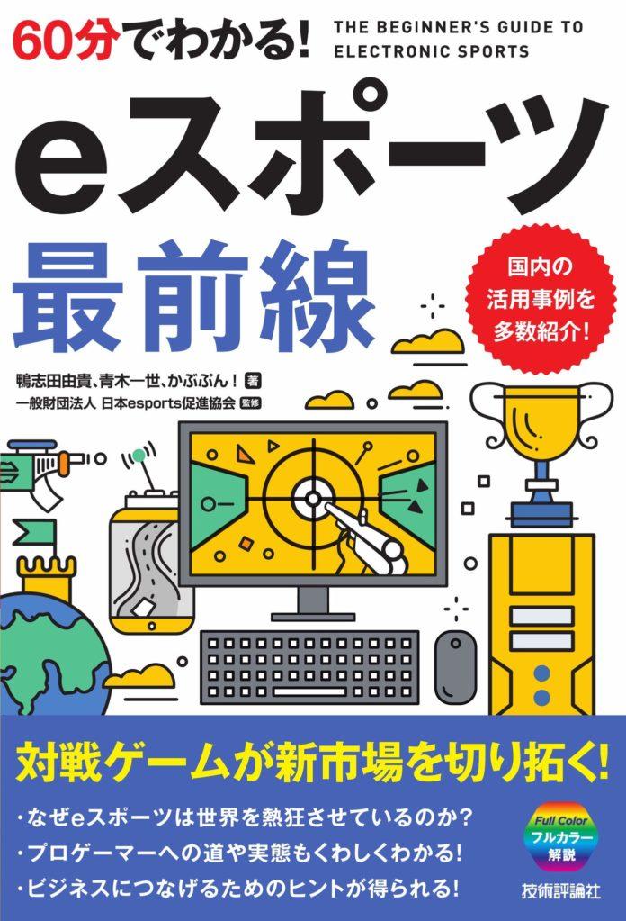 eスポーツの基礎からビジネス応用まで幅広く学べるビジネス書籍『60分でわかる! eスポーツ 最前線』が11月21日に販売開始|一般財団法人 日本esports促進協会のプレスリリース