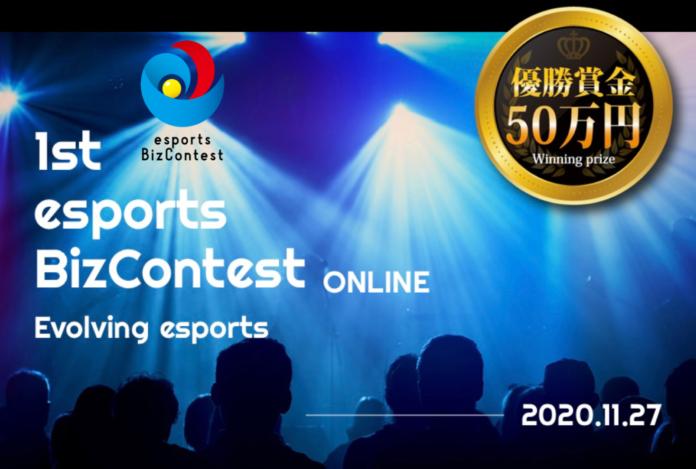 日本初のeスポーツ特化型ビジネスコンテスト「esports Biz Contest~Evolving esports~」が始動。|株式会社CS entertainmentのプレスリリース
