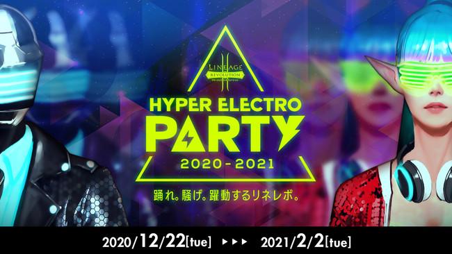 『リネージュ2 レボリューション 』踊って騒げ!史上最高のEDMを体験せよ!12月22日より「ハイパーエレクトロパーティ」開催決定! :時事ドットコム