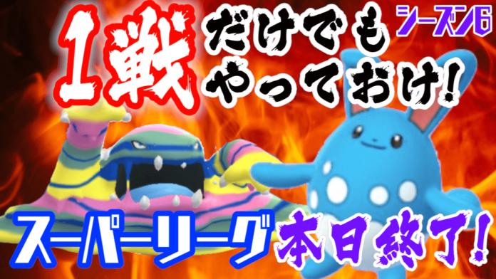 【ポケモンGO】まぐれ勝利で十分おいしい!? 初心者おすすめのスーパーリーグが本日終了 | AppBank