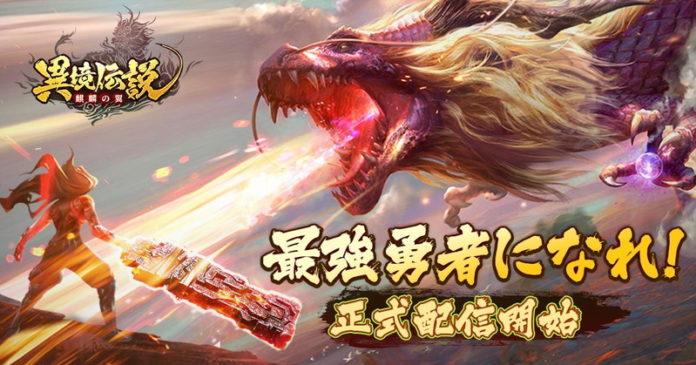Junhai Games、縦持ち異世界3D MMORPG『異境伝説 -麒麟の翼-』をリリース | Social Game Info