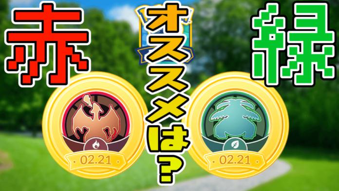 【ポケモンGO】カントーツアー赤緑の違い解説。どっち選ぶべき? ミュウツーにチケット必要? | AppBank