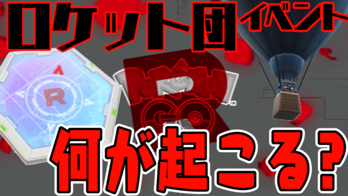【ポケモンGO】モノズ入手チャンス。ロケット団イベント本日開催。リーダー倒して赤タマゴゲット | AppBank