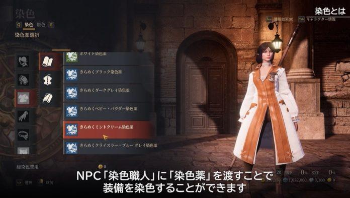 "MMORPG「BLESS UNLEASHED」,装備品のカラーコーデを自由に変更できる""染色""のコンテンツガイド動画が公開"