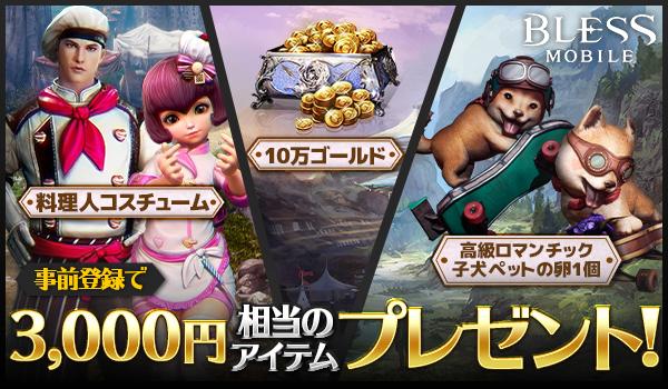 スマホMMORPG「BLESS MOBILE」事前登録開始! 報酬は料理人コスチュームなど3,000円相当のアイテム - GAME Watch