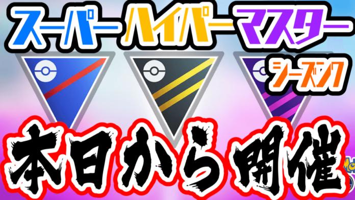 【ポケモンGO】今日からバトルのレギュレーションが変更! アナタへのおすすめリーグは? | AppBank