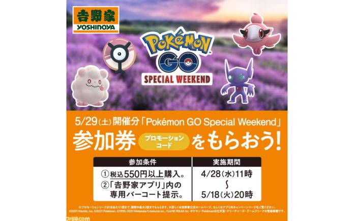 """『ポケモンGO』吉野家で買い物をすると、特別なポケモンに出会えるチャンスが増えるイベント""""Pokémon GO Special Weekend""""の参加券がもらえる - ファミ通.com"""