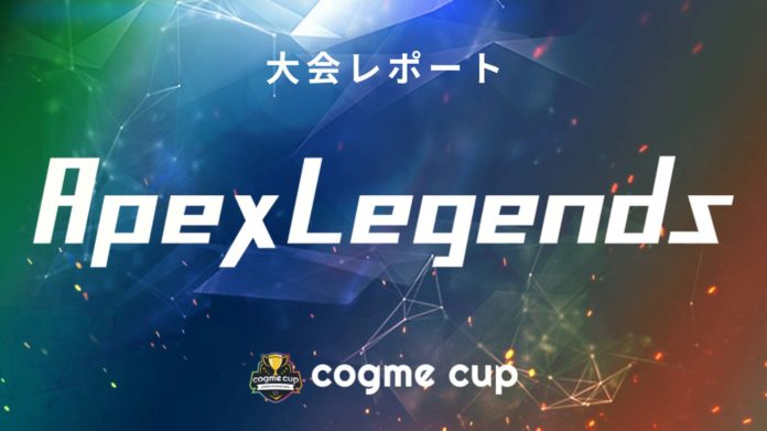 「cogme cup #1 Apex Legends」の大会レポート公開&第2回の開催タイトル決定
