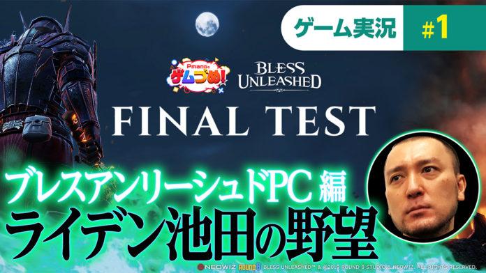 【NEOWIZ プレスリリース】PC向けアクションMMORPG『BLESS UNLEASHED PC』本日14日(金)19時よりFINAL TESTにライデン池田がチャレンジ!|株式会社ゲームオンのプレスリリース