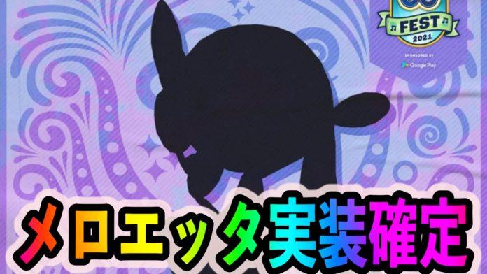 【ポケモンGO】メロエッタの実装がほぼ確定! 「Pokémon GO Fest 2021」のスペシャルリサーチで登場か