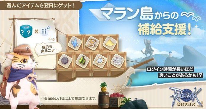 『ラグナロクオリジン』で「マラン島からの補給支援!」スタート!   Appliv Games