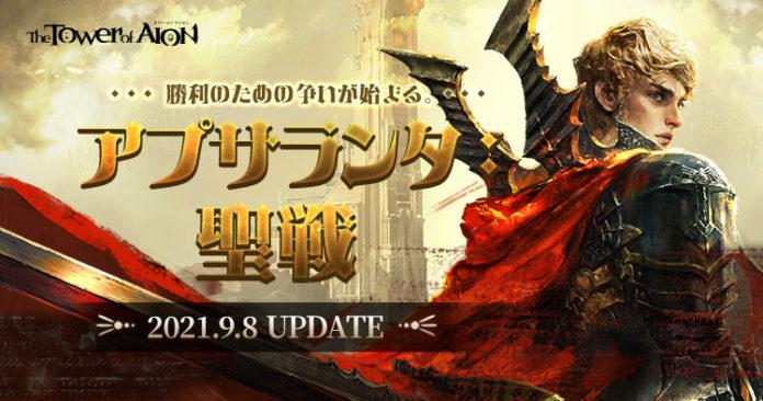 "「The Tower of AION」のライブサービスに最新大型アップデート""アプサランタ:聖戦""が実装"