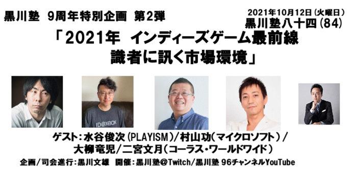 """第84回「黒川塾」が2021年10月12日に開催。テーマは""""2021年 インディーズゲーム最前線 識者に訊く市場環境"""""""